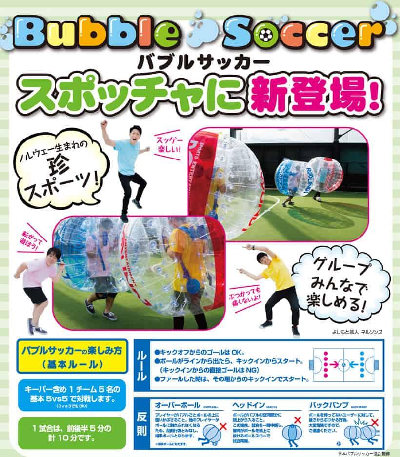 ラウンドワン バブルサッカー