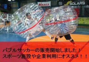 バブルサッカーの購入&販売について(バブルボール、バンパーボール)