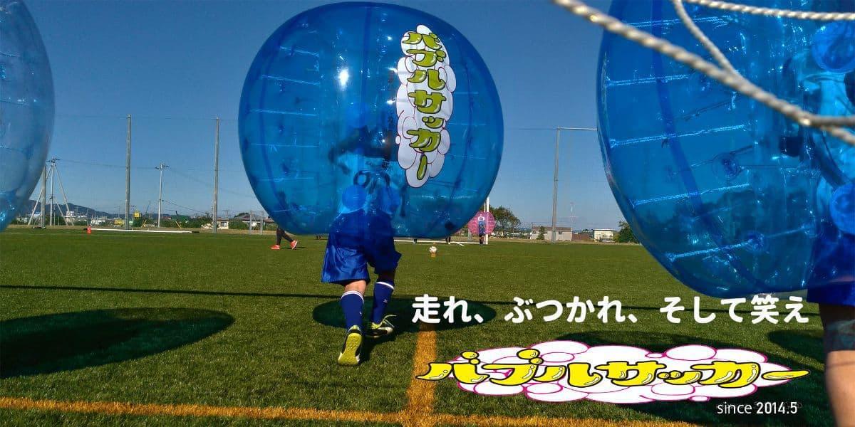 バブルサッカーのヘッダー画像