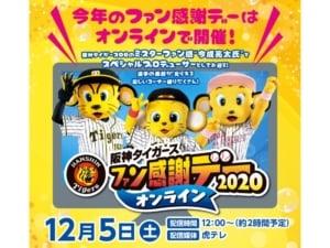 阪神タイガースファン感謝デー2020のバブルボール企画