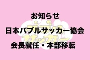 日本バブルサッカー協会お知らせ